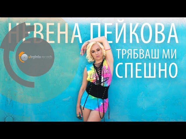 Невена Пейкова – Трябваш ми спешно