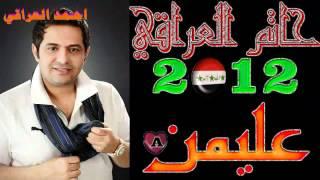 تحميل و مشاهدة حاتم العراقي عليمن 2012 MP3