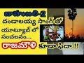 Bahubali 2 - Dandalayya Song  Spoof Goud Anna   Bahubali 2 kallu song  