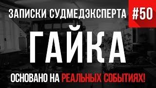 """Записки Судмедэксперта #50 """"Гайка"""" (Трагикомедия из курсантской жизни)"""