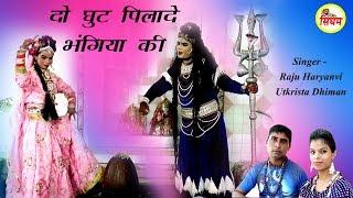 दो घुट पिलादे भंगिया की - New Bhola Song - Raju Haryanvi, Utkrista Dhiman - Singham bhakti