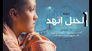 ترنيمة الحيل اتهد _ بيشوى فايز    ترانيم و تسبيح