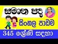 Sinhala Mawbasa Grade 3 Sinhala surangi teacher