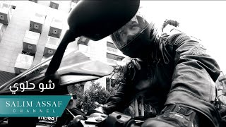 مازيكا Salim Assaf - Shu Helwi (Official Music Video) | سليم عساف - شو حلوي تحميل MP3