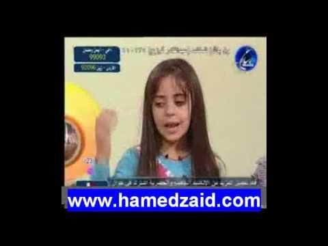 الجمهره قصيدة حامد زيد بصوت الطفله دينا