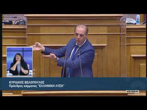 """Κ.Βελόπουλος (Πρόεδρος """"Ελληνική Λύση"""")(Πρόταση Δυσπιστίας) (25/10/2020)"""