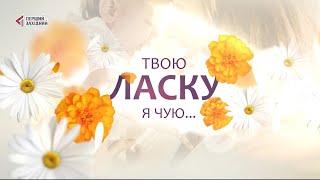 Фільм-концерт до Дня матері «Твою ласку я чую…»