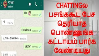 How To Chat With Your Boyfriend Over The Phone | Tips To Chat With Your Love | Tamil | Wow Studio