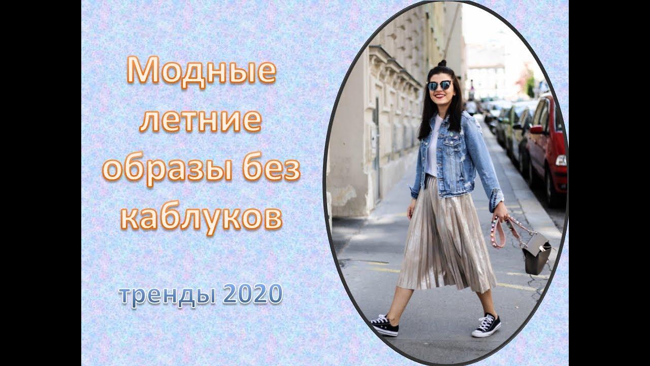 Стильные повседневные образы – лето 2020