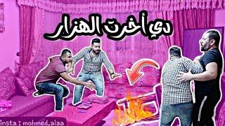 كسرو الشقة و ضربو بعض | مقلب فى مصطفى و همام | محمد علاء ماندو