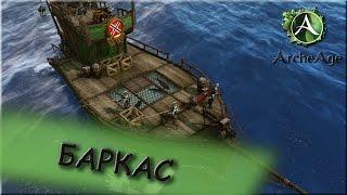 Как построить рыбацкий баркас в архейдж