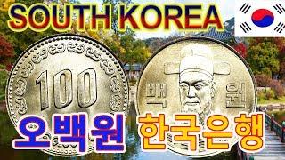 South Korean Won COINS old new