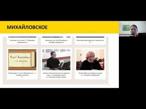 Вебинар: Пушкинский код в период «культурного карантина» 2020 г.