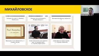 Пушкинский код в период «культурного карантина» 2020 г.
