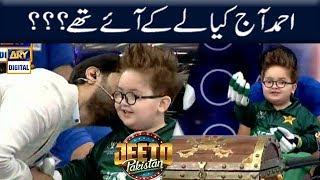 Ahmed Aaj Kiya Le Kay Aye Thy ??? Fahad Mustafa
