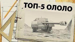 Смотреть онлайн Самые смешные танки в World of Tanks