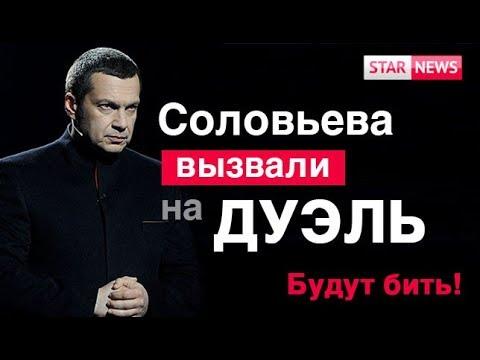Соловьева вызвали на Дуэль! Екатеринбург Сквер Новости Россия 2019 видео