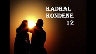 Kadhal Kondene  12 | Tamil Novels