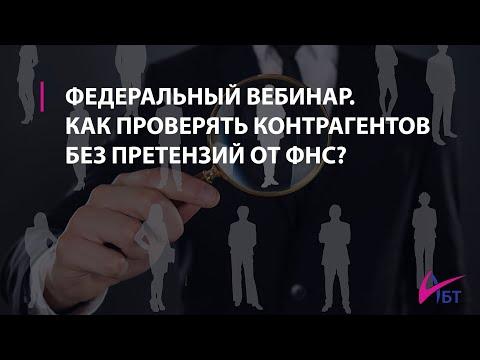 """Федеральный вебинар """"Как проверять контрагентов без претензий от ФНС?"""""""