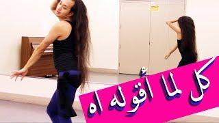 اغاني حصرية تمرين رقص حلقة ٢ - كل لما اقوله اه (الغرام) - روبي + مارك الامريكي تحميل MP3