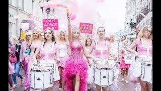 Парад блондинок 2017 на Арбате под руководством Русской Барби Татьяны Тузовой