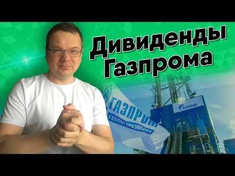 ДИВИДЕНДЫ ГАЗПРОМА и вечерняя сессия на Московской бирже