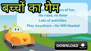 बच्चो वाला कार गेम डाउनलोड करें फ्री बिल्कुल लिंक description मे है Android games