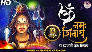 आज के दिन का आरंभ करें ॐ नमः शिवाय हर हर भोले नमः शिवाय।Om Namah Shivaya Har Har Bhole Namah Shivaya