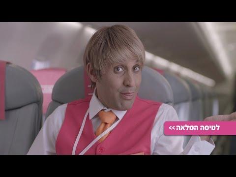 טרווליסט Travelist יקי טסה דייל אוויר - הגרסה המלאה