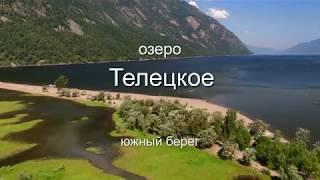 Горный Алтай. Телецкое озеро, южный берег