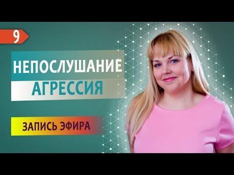 О непослушании детей и агрессивных детях - эфир от 4 апреля 2020 (Детский психолог - Юлия Куколева)