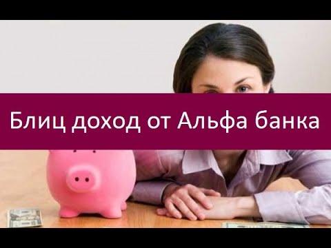 Блиц доход от Альфа банка. Особенности и преимущества