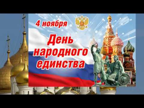 Лучшее поздравление с Днем народного единства!!!