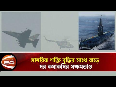 সামরিক শক্তি বাড়াতে চায় বাংলাদেশ | Samorik Sokti Bangladesh