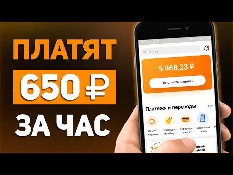 Заработок в интернете 1000 рублей в месяц