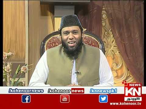 Istakhara 16 June 2021 | Kohenoor News Pakistan