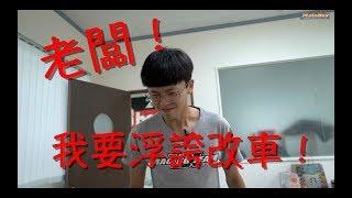 【特別企劃】CYGNUS-X 勁戰五代底盤強化 - 操控篇