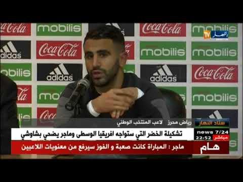 الندوة الصحفية الكاملة للمدرب رابح ماجر بعد مباراة إفريقيا الوسطى