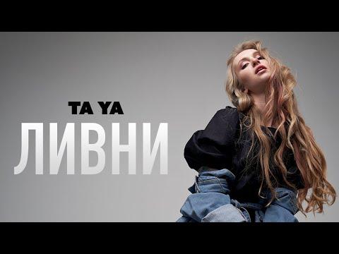 Ta Ya - Ливни