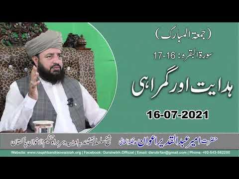 Watch Hidayat Aur Gumrahi YouTube Video