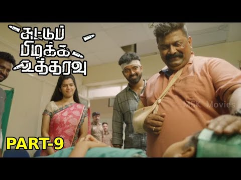 Suttu Pidikka Utharavu Latest Tamil Movie Part - 9 | Vikranth , Suseenthiran, Mysskin | MSK Movies