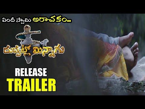 Duppatlo Minnagu Movie Release Trailer