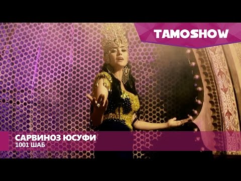 Сарвиноз Юсуфи - 1001 шаб (Клипхои Точики 2016)