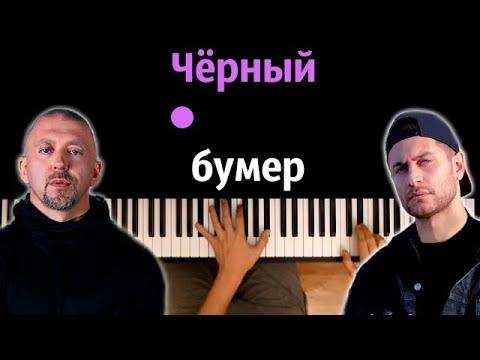 DAVA ft. SERYOGA - ЧЕРНЫЙ БУМЕР ● караоке | PIANO_KARAOKE ● ᴴᴰ + НОТЫ & MIDI