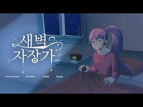 [?음악] 유니 - 새벽 자장가 [보컬로이드 오리지널 곡]