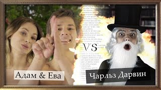 ЭПИЧНЫЙ РЭП БАТТЛ! l Дарвин VS Адам & Ева