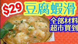 Claypot tofu with shrimp paste熱辣辣煲仔菜🥘好似食蝦餃 🦐再➕豆腐鮮茄 味道 🍅口感一流😋😋新手必做👍冇難道「平❗快 靚 正💯