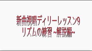 新曲視唱デイリーレッスン9〜リズムの練習・解説編〜のサムネイル