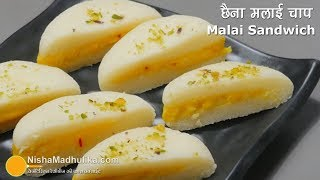 स्पेशल मिठाई मलाई चॉप, दीपावली के लिये खास रेसिपी । Bengali Sweet Malai Chop Recipe
