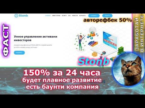СТОП СКАМ !!! Stonb - 150% за 24 часа + BOUNTY  старт 25.06